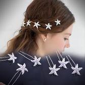 韓版U型夾新娘編發頭飾發簪發插針發卡發叉盤發神器海星水鑚簪子「韓風物語」