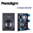 Paradigm 加拿大 CI Home H65-IW 6.5吋崁入式喇叭【公司貨保固+免運】