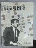 【書寶二手書T2/嗜好_KFG】棋聖聶衛平_圍棋
