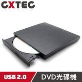 Slim External USB DVD-ROM CD-RW Combo 髮絲紋外接式康柏光碟機【UOD-CB2】