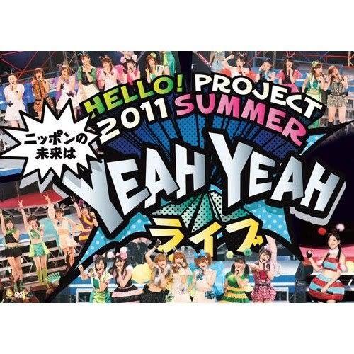早安家族 Hello! Project 2011 SUMMER 日本的未來 YEAH YEAH 演唱會DVD (購潮8)