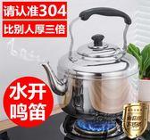 加厚304不銹鋼大容量水壺鳴笛燒水壺燃氣煤氣電磁爐煲水壺開水壺 衣櫥の秘密