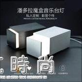 音響 電腦喇叭潘朵拉魔盒台燈創意藍芽觸控LED禮品生日diy禮物夜燈 小艾時尚