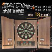 CINOVO 高檔中文發音電子飛鏢機 安全室內飛鏢靶 飛鏢盤  魔法鞋櫃 igo