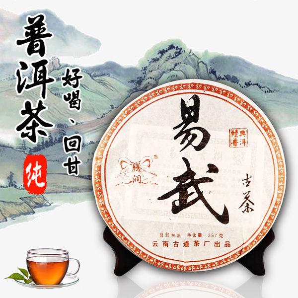 普洱茶 易武古茶 騰潤 熟茶