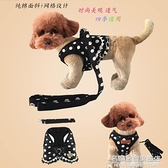 寵物狗狗牽引帶牽引繩小型犬名媛波點胸背 泰迪狗衣服寵物胸背心 名購居家
