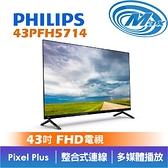 【麥士音響】Philips 飛利浦 43PFH5714 | 43吋 FHD 電視