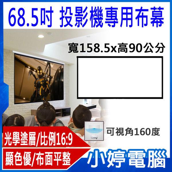 【限期24期零利率】全新 68.5吋投影機布幕 光學塗料 顯色技術高 可視角160度 PVC纖維輕便柔軟