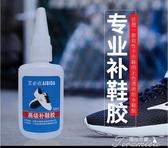 膠水-強力膠粘鞋子專用樹脂軟膠萬能膠防水軟性透明快干 提拉米蘇