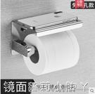 卷紙架304不銹鋼衛生間手機置物架廁所手紙盒壁掛式紙巾架免打孔 蘿莉新品