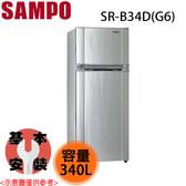 限量【SAMPO聲寶】 340L 1級變頻雙門電冰箱 SR-B34D(G6) 含基本安裝 免運費