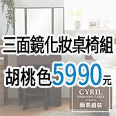 〈美麗零死角〉三面鏡化妝桌椅組 胡桃色限定$5990