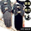 OT SHOP手套‧女用款‧冬日溫暖禦寒甜美立體蝴蝶結單鑽裝飾設計‧雙層觸控手套‧現貨‧GST26