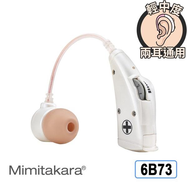 耳寶 助聽器(未滅菌)【Mimitakara】電池式耳掛型助聽器 晶鑽白 6B73(輕中度聽損適用)