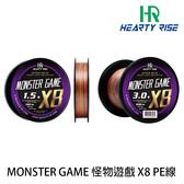 漁拓釣具 HR MONSTER GAME X8 600m #2~8號 (PE線)
