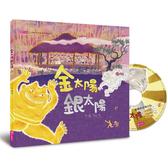 親子天下 金太陽銀太陽(創作20週年紀念版) *附贈超值版「中英雙語」劇場版故事CD