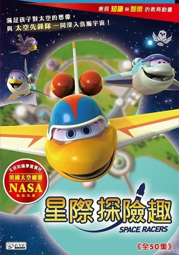 星際探險趣(全50集) DVD ( SPACE RACERS ) 公播版