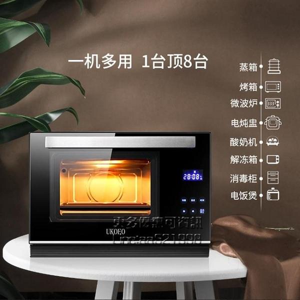 大容量蒸烤箱家用台式二合一蒸烤一體機小型嵌入式蒸汽烤箱電蒸箱 每日特惠NMS
