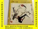 二手書博民逛書店G307罕見人民中國1979 8Y259056