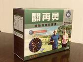 關再勇~綠贻貝精粹膠囊60包/盒