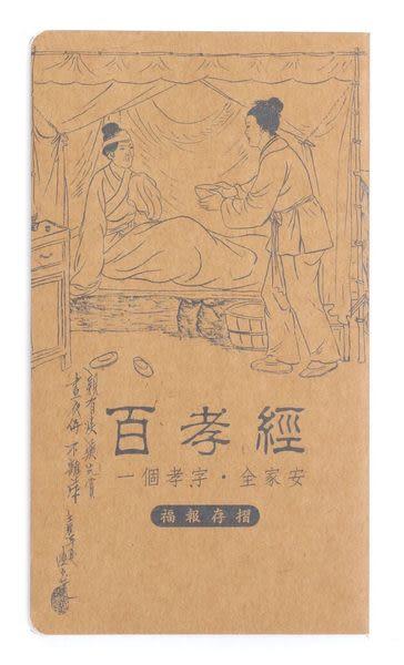 百孝經(C-0015)-福報存摺手抄本-10本裝