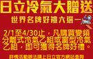 日立原廠活動【日立冷氣大贈送】好禮六選一!詳情請上官方網站查詢。2019/02/01-2019/04/30止。