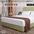 床底【UHO】台灣貓抓皮革床底-5尺雙人