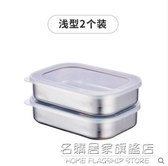 日本進口冰箱食物收納盒不銹鋼保鮮盒冷凍盒寶寶輔食盒密封放菜盒 名購居家