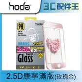 贈小清潔組HODA iPhone 6 6S Plus 5 5 吋 玫瑰金進化滿版9H 鋼化
