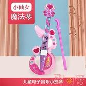 小魔仙粉色女孩可拉響彈奏兒童小提琴玩具電子樂器手風琴【聚可愛】