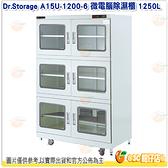 高強 Dr.Storage A15U-1200-6 儀器級微電腦除濕櫃 1250公升 15-50%RH 防潮箱 公司貨
