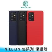 【台南/免運】Nillkin 三星 Galaxy A52/A52s 感系列 液態/矽膠/TPU 手機殼/保護殼 送贈品