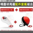 任天堂 SWITCH 寶可夢 精靈球 寶貝球 專用握把 手柄握把 + 圓形收納包 收納套 搖桿帽 寶貝球