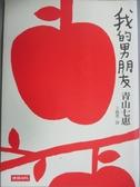 【書寶二手書T6/翻譯小說_OQN】我的男朋友_青山七惠