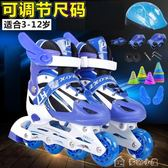 直排溜冰鞋兒童可調男童女童閃光輪滑鞋全套旱冰鞋初學者多色小屋
