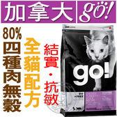 【培菓平價寵物網】go80%四種肉無穀貓糧4磅1.82公斤