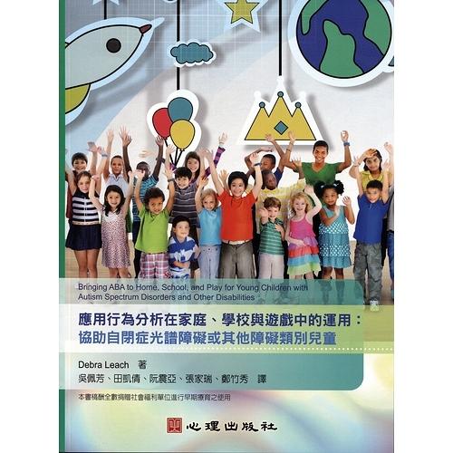 應用行為分析在家庭學校與遊戲中的運用(協助自閉症光譜障礙或其他障礙類別兒童)