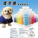 【 培菓平價寵物網 】韓國優萃健 Nutri+gen》犬貓用化毛|營養膏120g/條