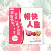 日本味王 暢快人生 精華版 草莓口味 10袋入【櫻桃飾品】【28667】