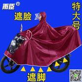 超大電動摩托車遮腳雨披皮雙人加大加厚兩側加長成人騎行男女雨衣 新年禮物