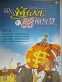 【書寶二手書T4/心靈成長_OEJ】迎向富有人生的88種智慧_裡浩