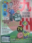 【書寶二手書T2/旅遊_HC2】九州攻略完全制霸2020_墨刻編輯部