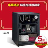 【防潮品牌】收藏家 AX-76 可升級專業型電子防潮箱(72公升) 相機鏡頭 精品衣鞋包 食品樂器