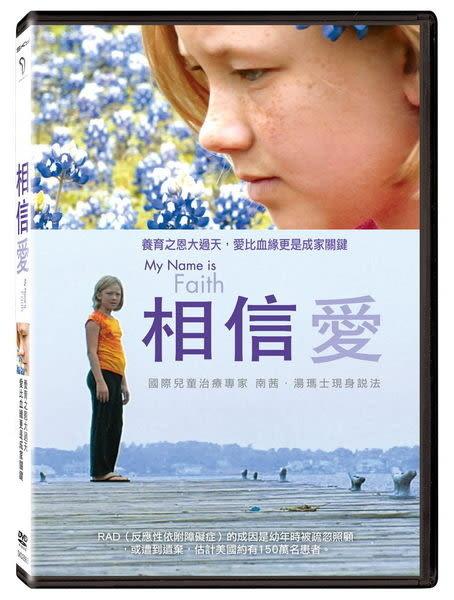 相信愛 DVD (購潮8)