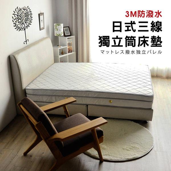 日式透氣三線3M防潑水獨立筒床墊-5尺雙人(PB/日式平三3M5尺)【DD House】