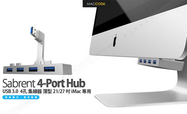 Sabrent 4-Port USB 3.0 Hub 4孔 集線器 薄型 21/27吋 iMac 專用