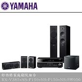 YAMAHA 山葉 RX-V385 + NS-F150 + NS-P150 + SW050 5.1聲道家庭劇院組【公司貨保固+免運】