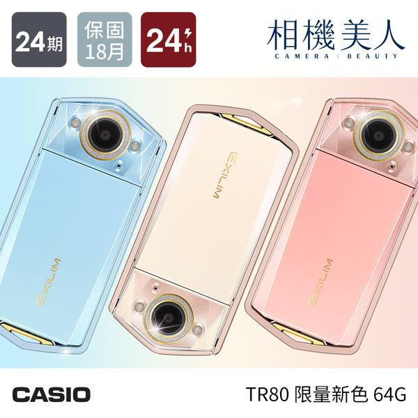 CASIO TR80 公司貨 送64G+清潔組+讀卡機+小腳+保貼+包 24期0利率 自拍神器