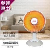 華信 10吋桌上型鹵素燈電暖器(擺頭)HR-2010【免運直出】
