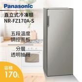 【含基本拆裝定位+舊機回收】PANASONIC 國際 170公升 直立式冷凍櫃 NR-FZ170A-S 公司貨 NR-FZ170A